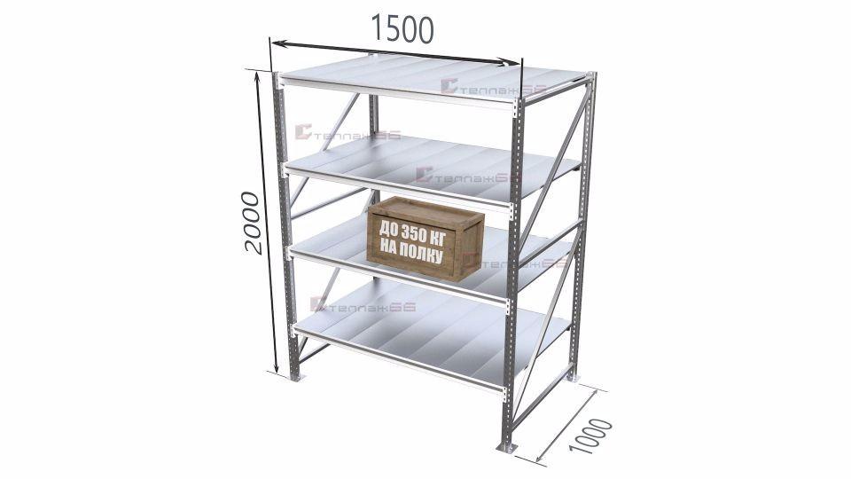 Стеллаж грузовой СФМ 2000*1500*1000 (цинк)
