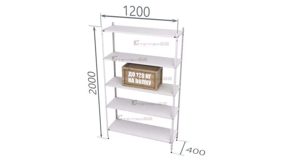 Стеллаж архивный СПЛ 2000*1200*400 (5 полок)
