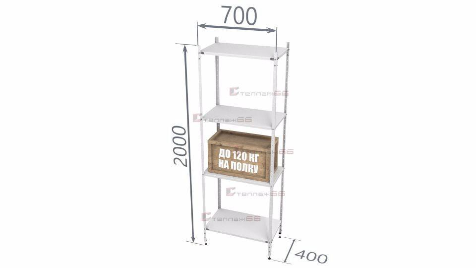Стеллаж архивный СПЛо 2000*700*400 (4 полки)